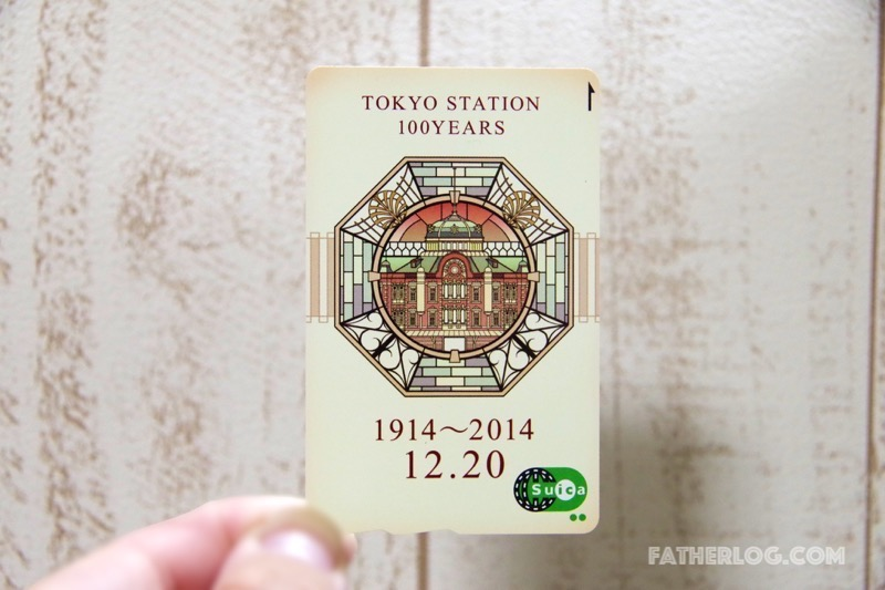 Tokyo-Station-Anniversary-Suica-07