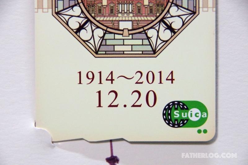Tokyo-Station-Anniversary-Suica-08