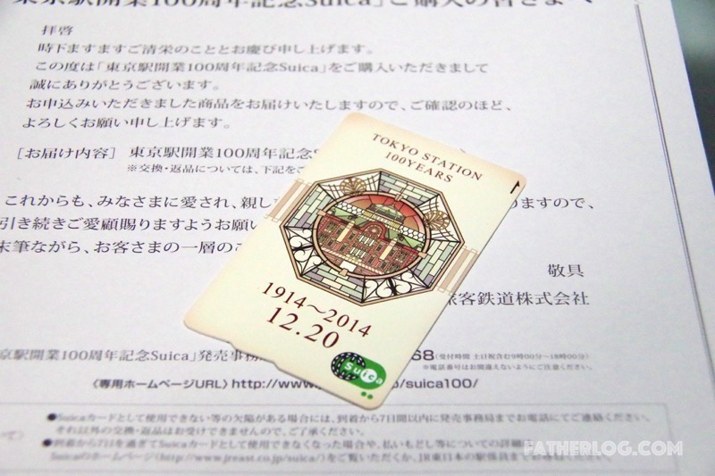 Tokyo-Station-Anniversary-Suica-09