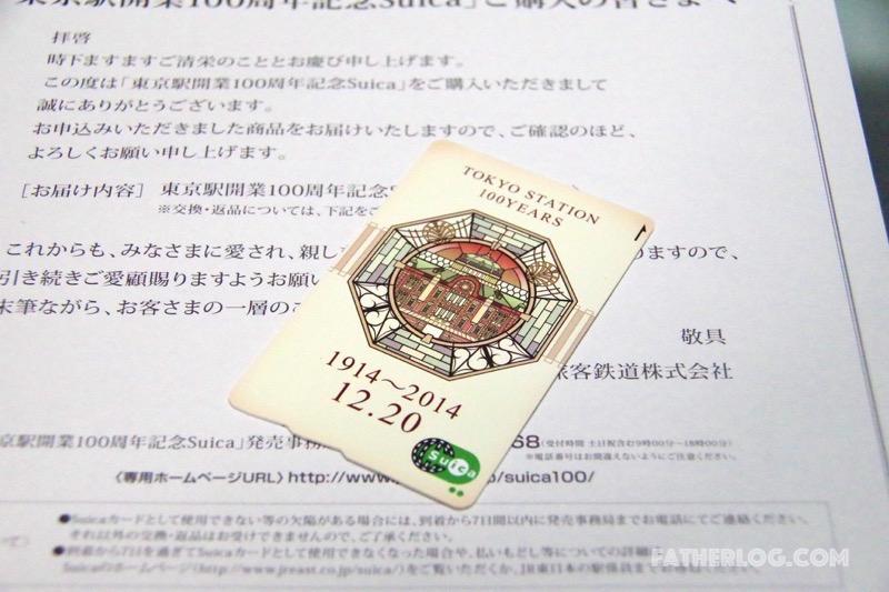 Tokyo-Station-Anniversary-Suica-09