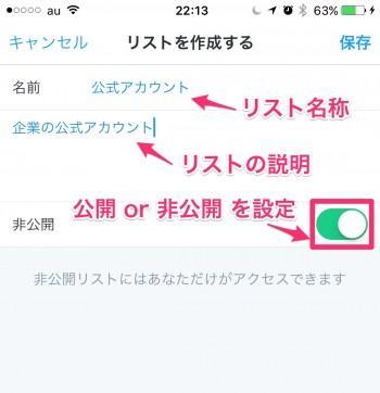 Twitter-List-05