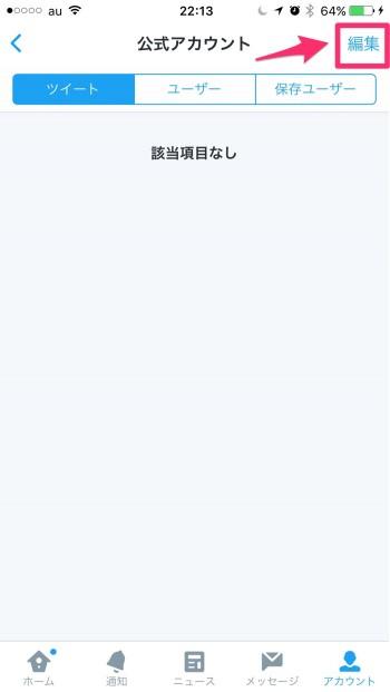 Twitter-List-07