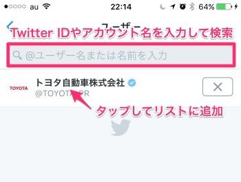 Twitter-List-09