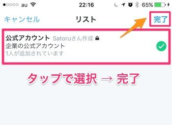 Twitter-List-12
