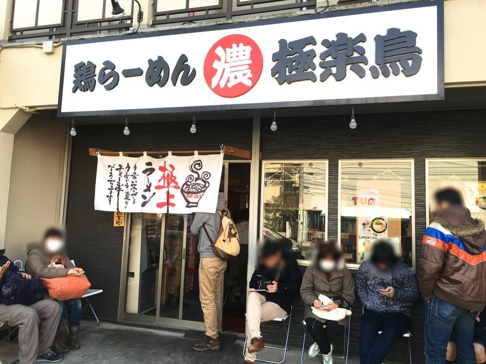 Yokohama-Ramen-Gokurakucho-2