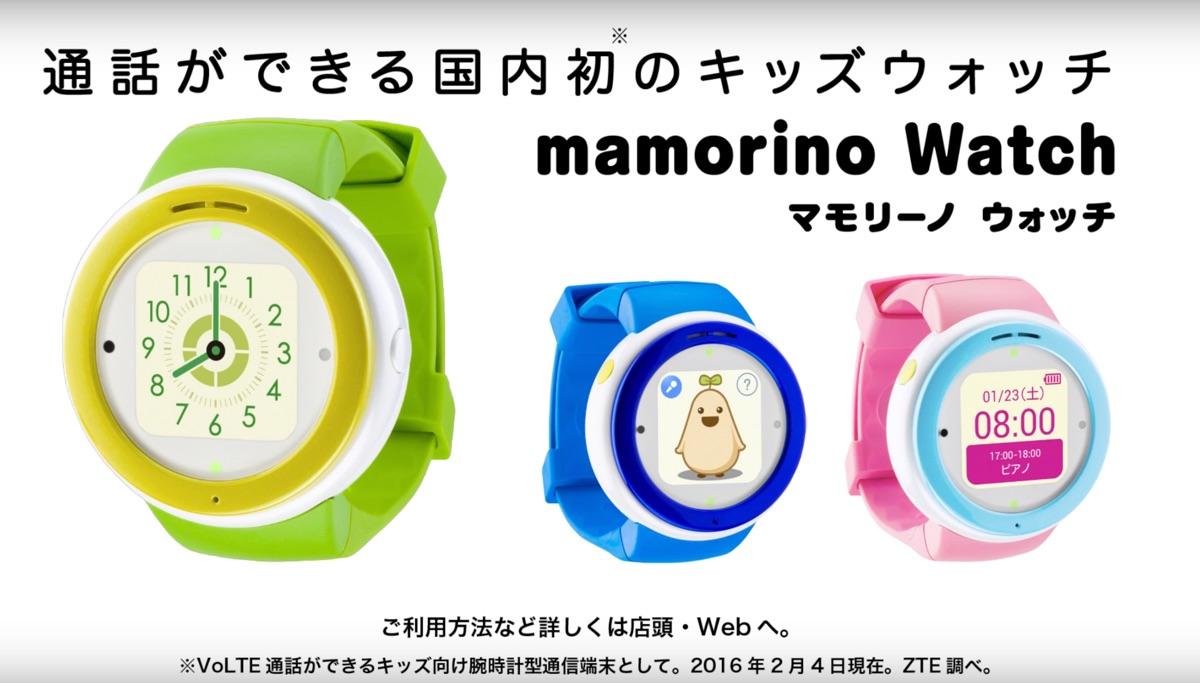 au-kddi-kids-keitai-mamorino-watch-2