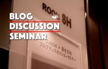 Blog-Discussion-Seminar-01