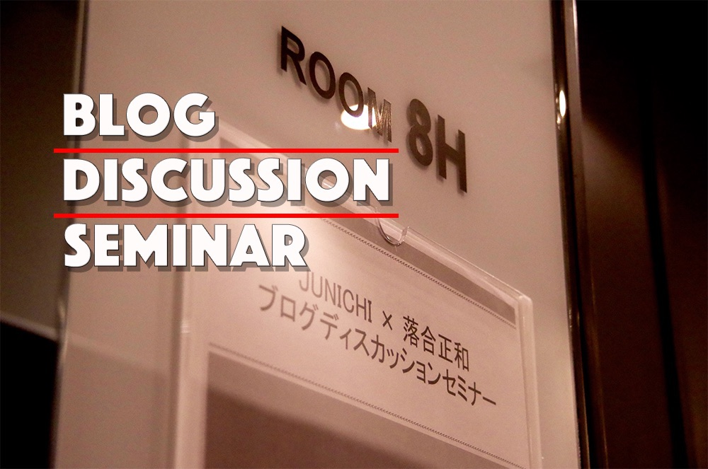 Blog-Discussion-Seminar-01