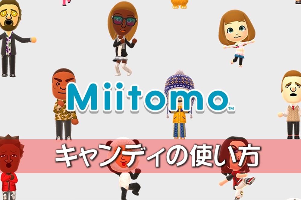 Miitomo(ミートモ)のキャンディの使い方はコレだ!ちょっと使える補足情報も!