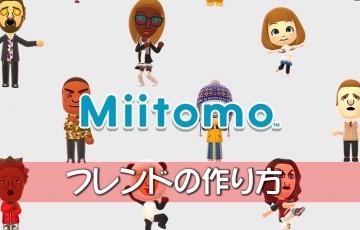 Miitomo-Friend-01