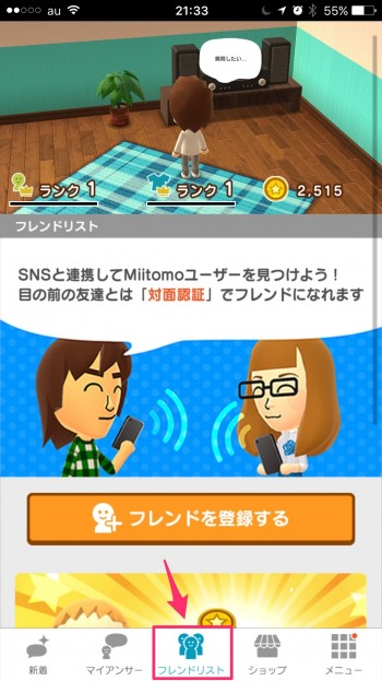 Miitomo-Friend-02