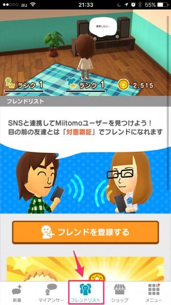 Miitomo-Friend-02