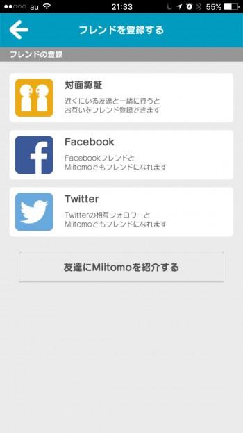 Miitomo-Friend-03