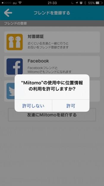Miitomo-Friend-04