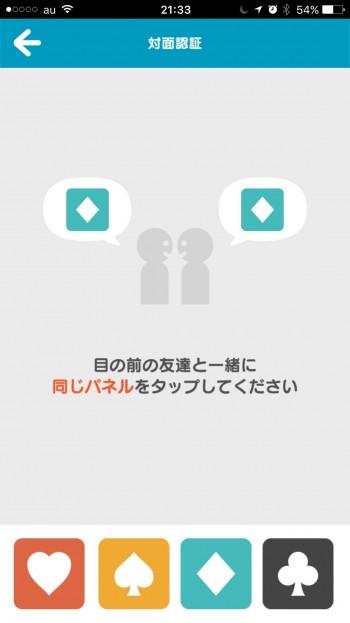 Miitomo-Friend-05