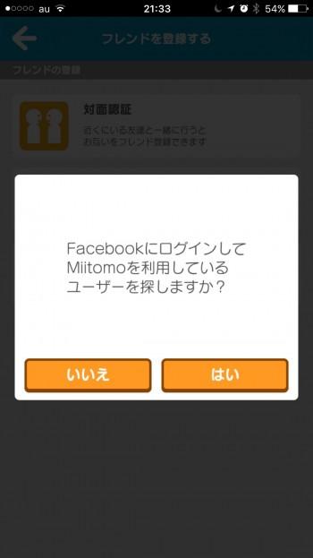 Miitomo-Friend-06