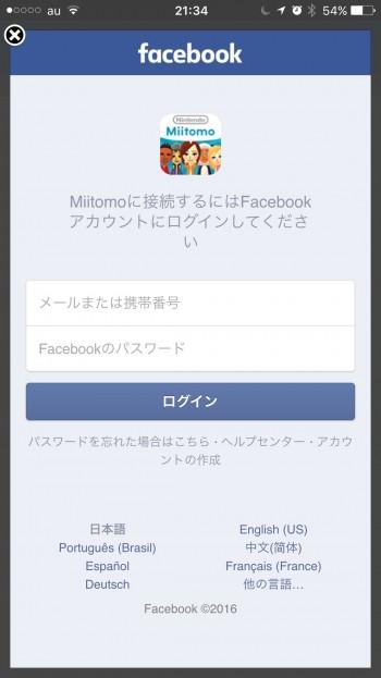 Miitomo-Friend-07