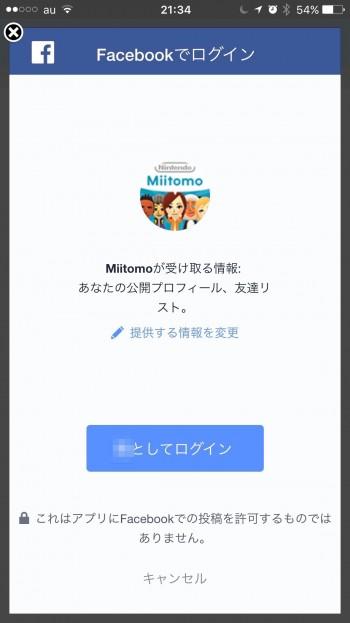 Miitomo-Friend-08
