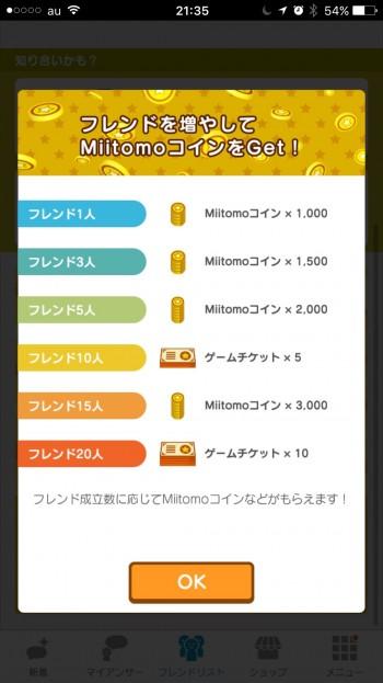 Miitomo-Friend-11