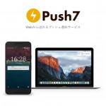 Push7-Settings-00
