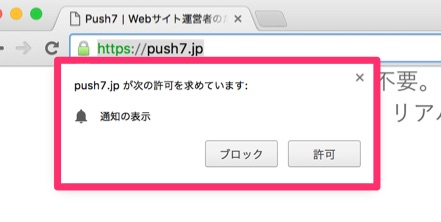 Push7-Settings-05