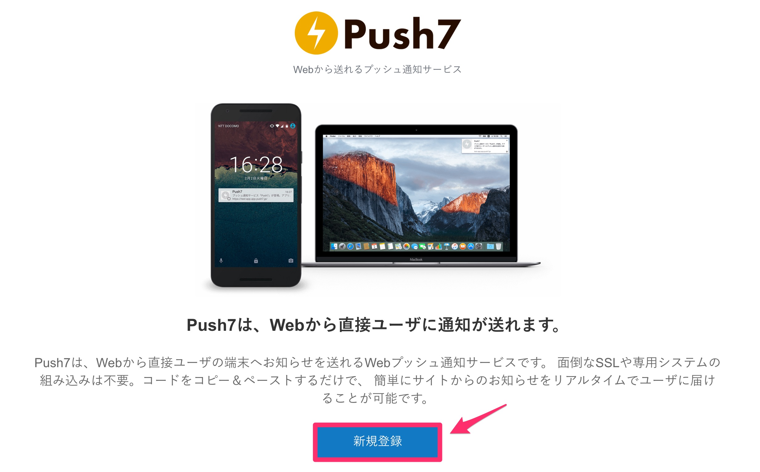 Push7-Settings-07