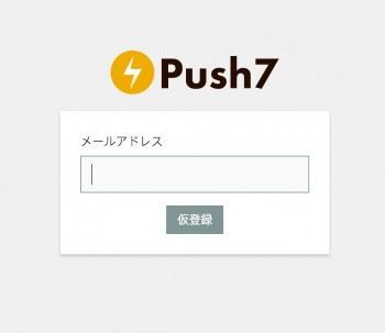 Push7-Settings-08