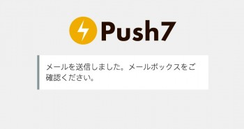Push7-Settings-09