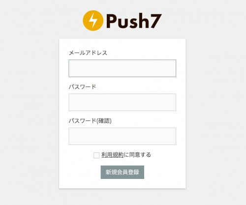 Push7-Settings-10