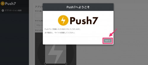 Push7-Settings-11