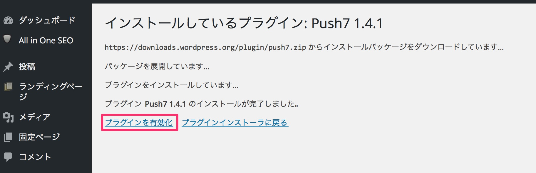 Push7-Settings-22