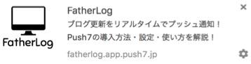 Push7-Settings-29