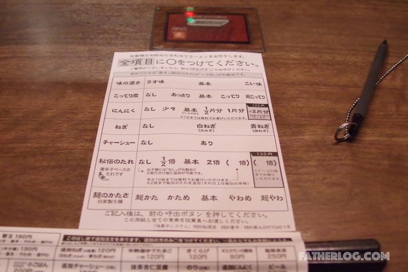 Ramen-Ichiran-07