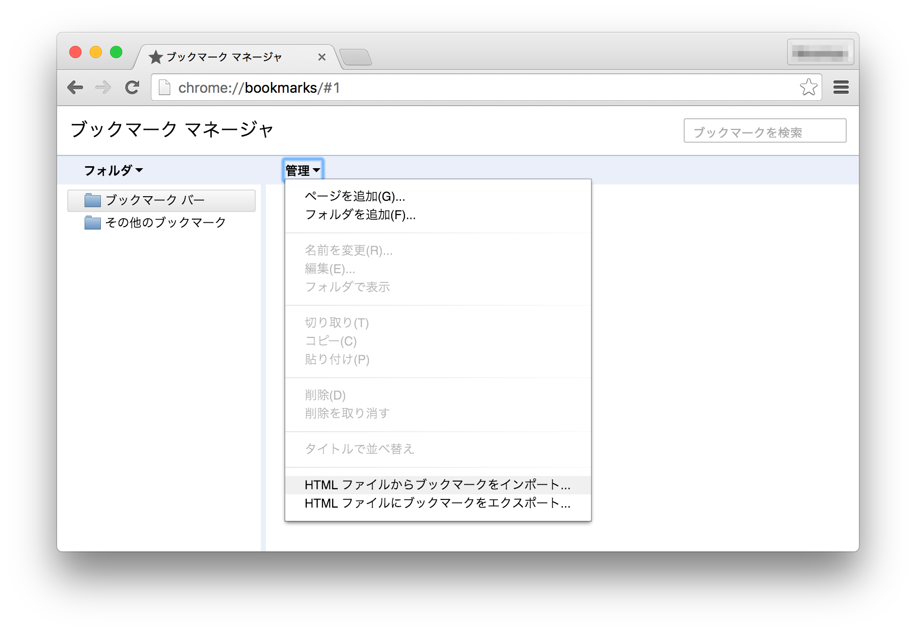 Safari-Chrome-Bookmark-06