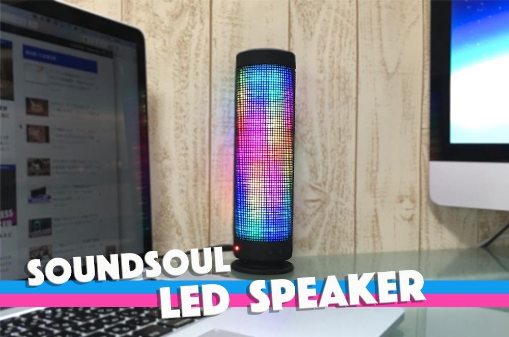 LEDがオシャレに光るBluetoothスピーカーがいい感じ!お部屋でイルミネーションを楽しもう!