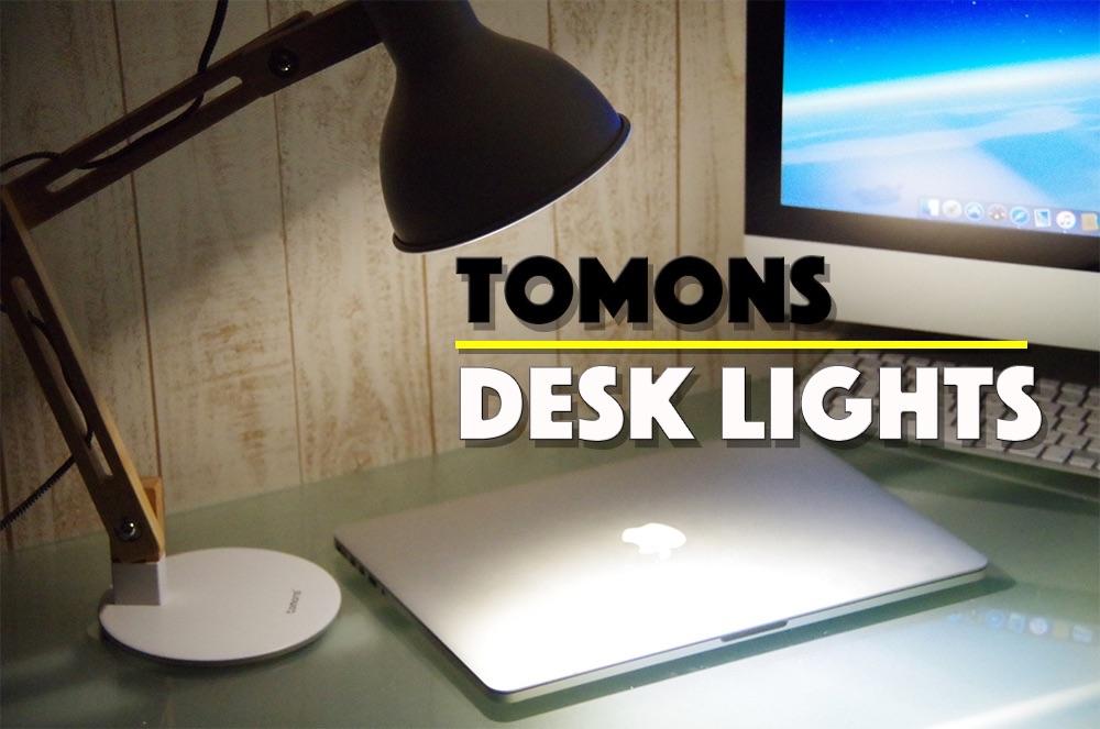 シンプルデザインで自在な角度調節可能!「Tomons デスクライト」レビュー