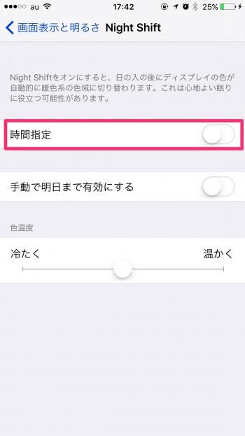 iOS-9-3-Night-Shift-04