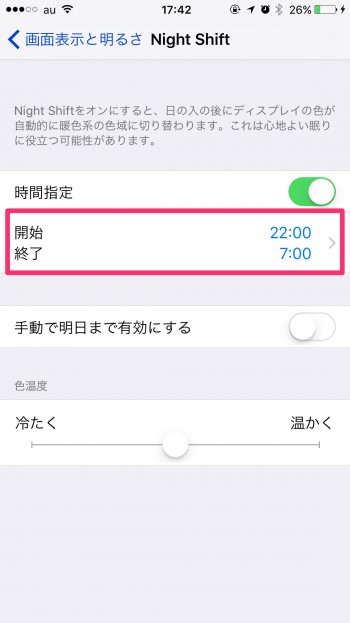 iOS-9-3-Night-Shift-05