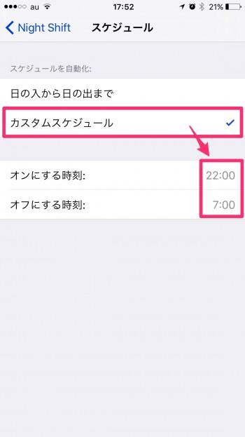 iOS-9-3-Night-Shift-06