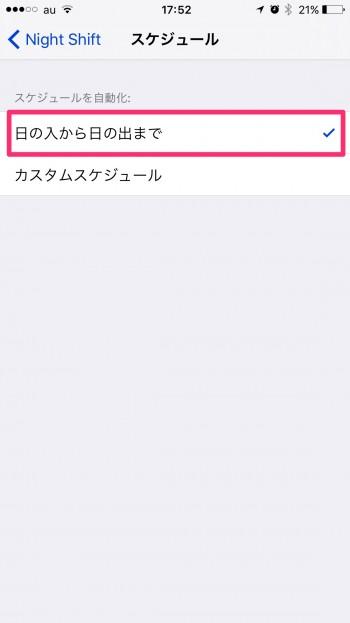 iOS-9-3-Night-Shift-07