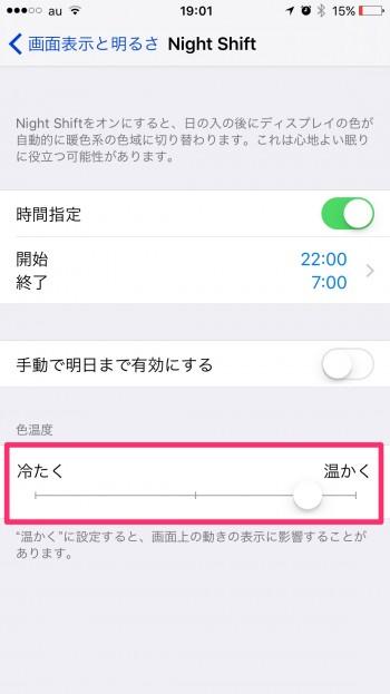 iOS-9-3-Night-Shift-09