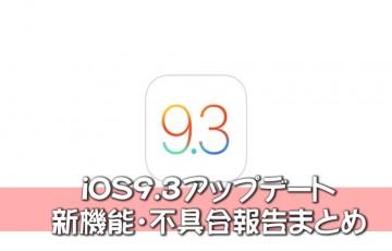 iOS-9-3-Update-Bug-01