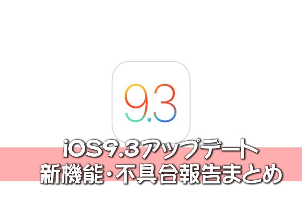 Safari検索でフリーズ!?「iOS9.3」不具合まとめ!新機能はいいけどアップデートしても大丈夫!?
