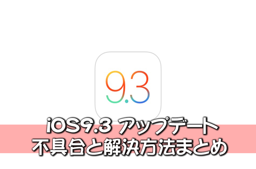 iOS9.3-Bug-Summary-01