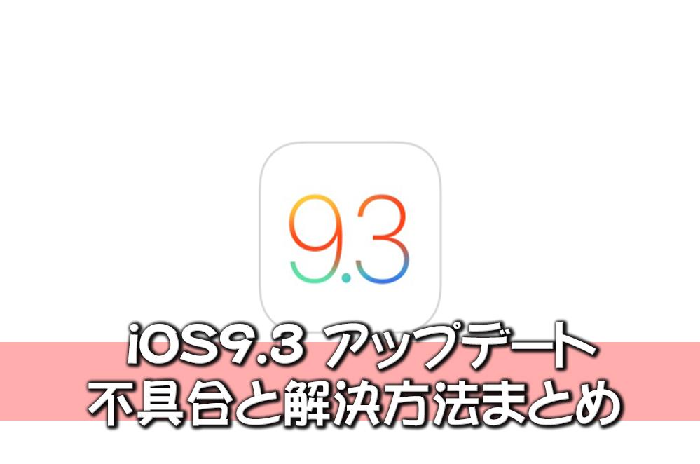 iOS9.3アップデート前に必ず読みたい不具合まとめ!Safariでも検索バグ発生中!
