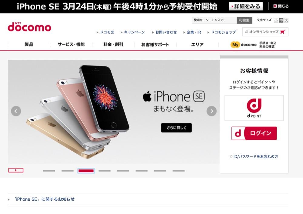 iphone-se-reservation-docomo-au-softbank-03