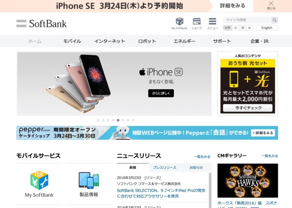 iphone-se-reservation-docomo-au-softbank-04