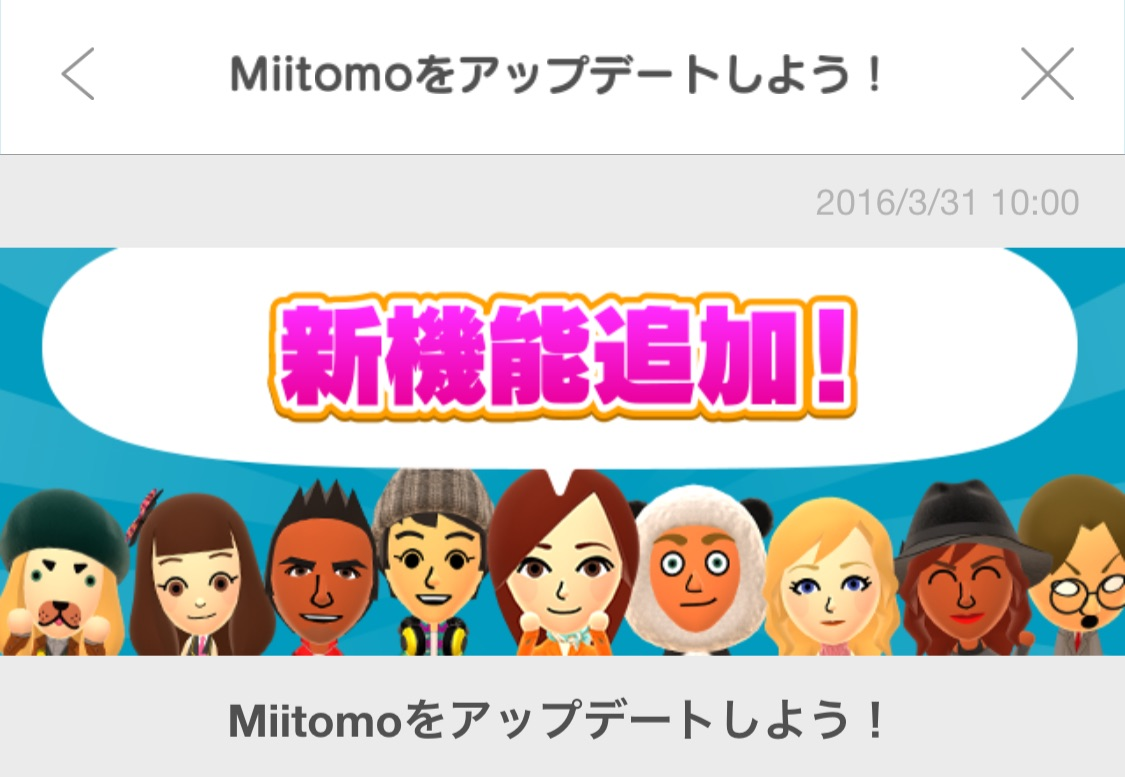 Miitomo-New-Friend-01-1