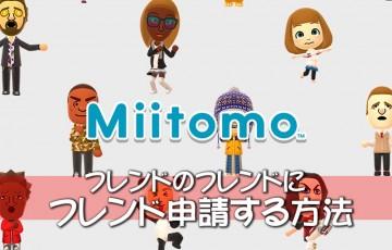 Miitomo-New-Friend-01