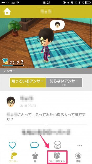 Miitomo-New-Friend-04